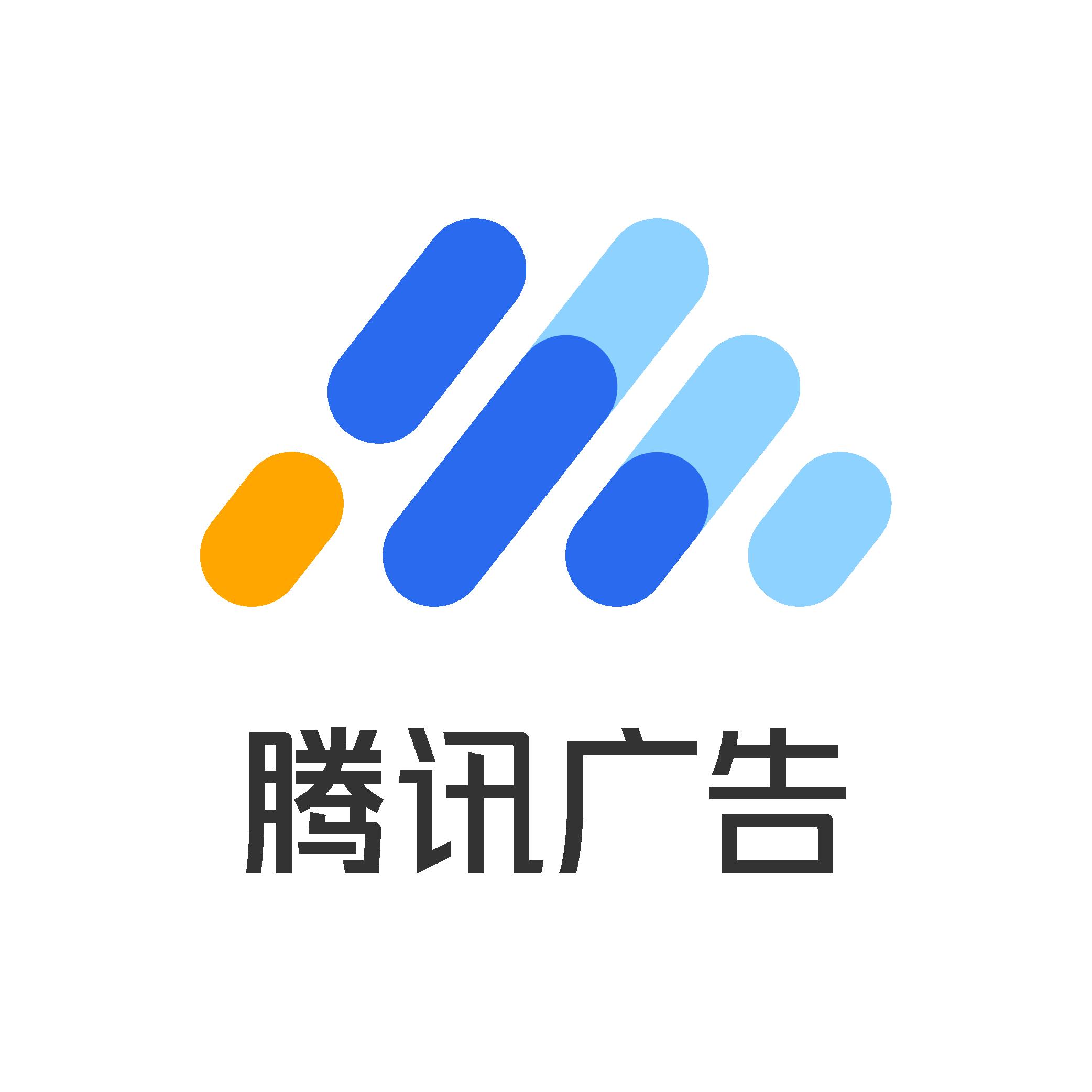 腾讯广告 Tencent Social Ads